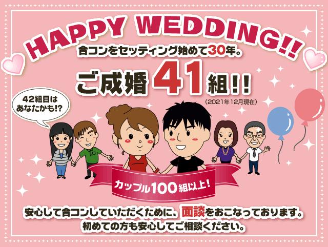 合コンセッティングを始めて26年。ご成婚36組!!(2018年5月現在)