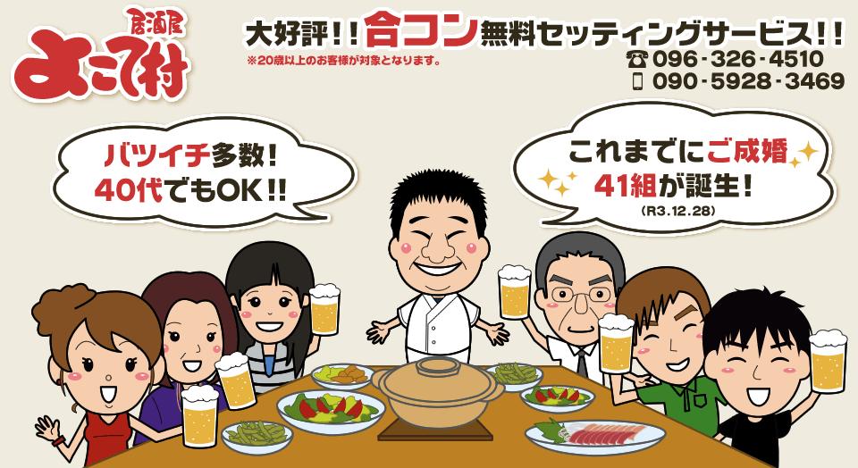 大好評!!合コン無料セッティングサービス!!