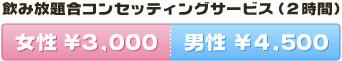女性¥3000、男性¥4500